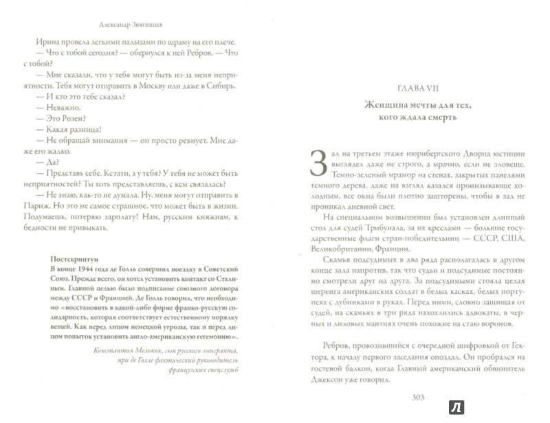 Иллюстрация 1 из 6 для На веки вечные - Александр Звягинцев | Лабиринт - книги. Источник: Лабиринт