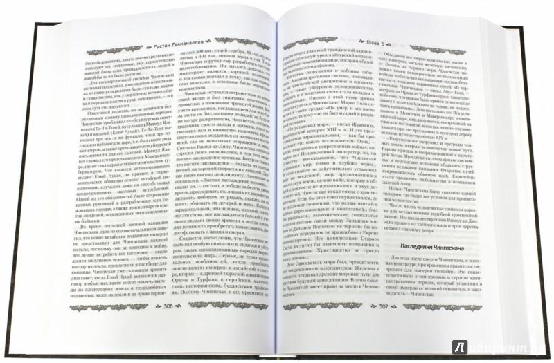 Иллюстрация 1 из 6 для Империя тюрков. История великой цивилизации - Рустан Рахманалиев | Лабиринт - книги. Источник: Лабиринт
