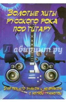 Золотые хиты русского рока под гитару купить хорошую недорогую акустическую гитару
