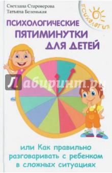 Психологические пятиминутки для детей, или Как правильно разговаривать с ребенком в сложных ситуация феникс психологические пятиминутки для детей