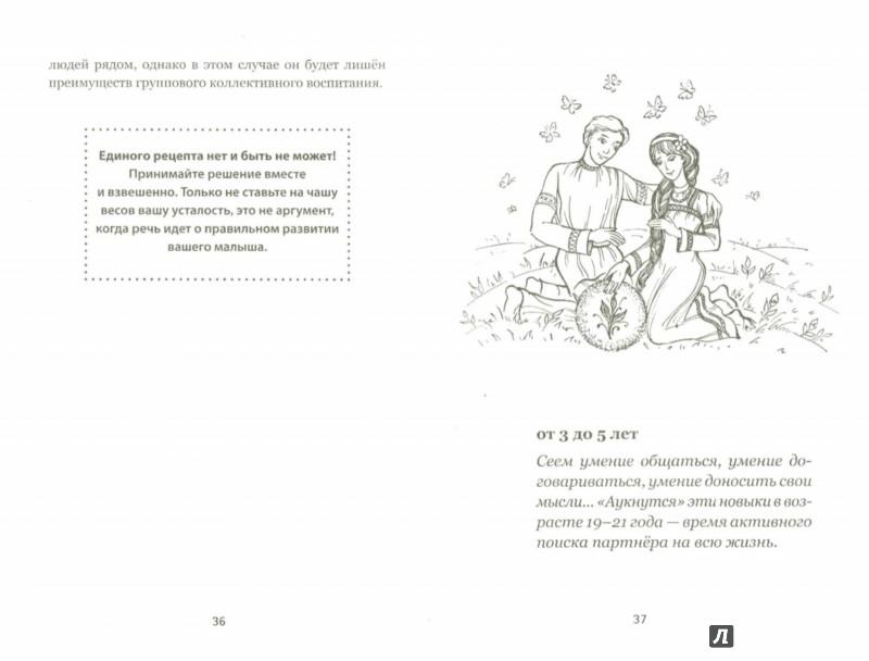 Иллюстрация 1 из 22 для Психологические пятиминутки для детей, или Как правильно разговаривать с ребенком в сложных ситуация - Староверова, Беленькая | Лабиринт - книги. Источник: Лабиринт
