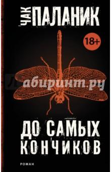 До самых кончиков чак паланик » upsky. Ru скачать мировые книги.