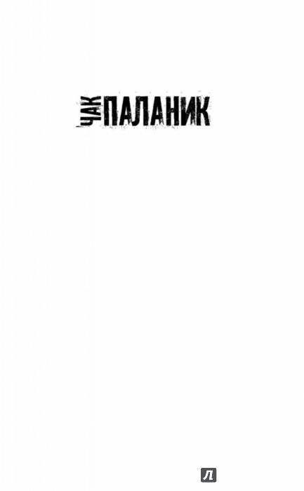 Иллюстрация 1 из 26 для До самых кончиков - Чак Паланик | Лабиринт - книги. Источник: Лабиринт