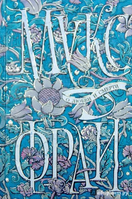 Иллюстрация 1 из 19 для О любви и смерти - Макс Фрай   Лабиринт - книги. Источник: Лабиринт