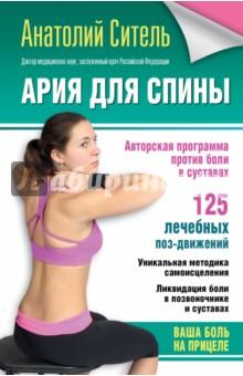 Ария для спины. Авторская программа против боли в суставах анатолий ситель ария для спины авторская программа против боли в суставах