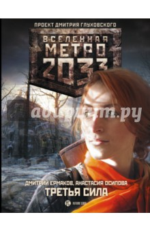 Метро 2033.  Третья сила харитонов ю в метро 2033 на краю пропасти
