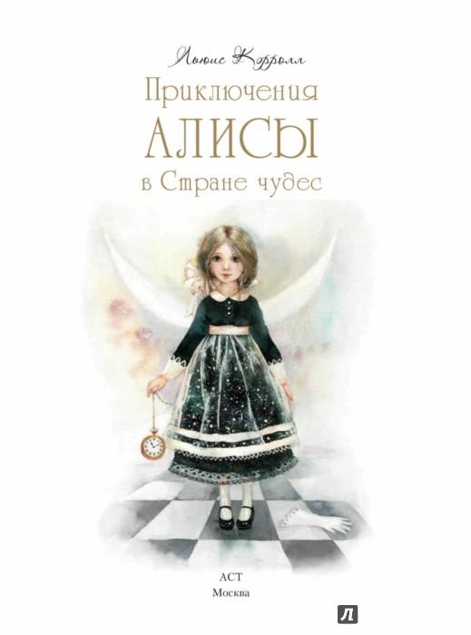 Иллюстрация 1 из 47 для Алиса в Стране чудес - Льюис Кэрролл | Лабиринт - книги. Источник: Лабиринт