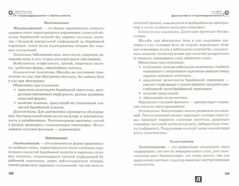 Иллюстрация 1 из 17 для Диагностика в оториноларингологии и офтальмологии: МДК.01.01 Пропедевтика клинических дисциплин - Сахатарова, Левченко | Лабиринт - книги. Источник: Лабиринт