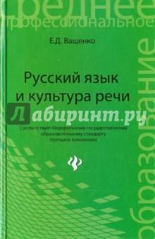 Русский язык и культура речи. Учебное пособие немецкий язык для колледжей учебное пособие