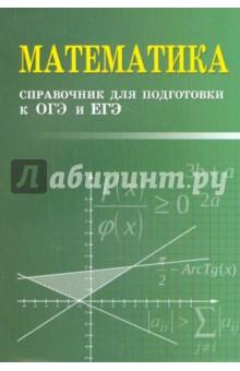 Математика. Справочник для подготовки к ОГЭ и ЕГЭ