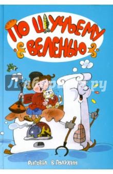 По щучьему велению: народные сказки в иллюстрациях Вячеслава Полухина фото