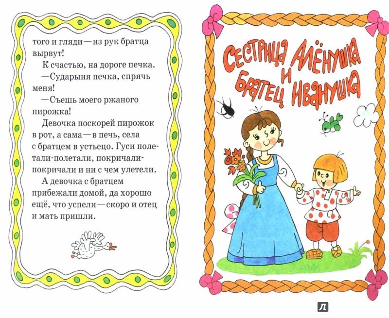 Иллюстрация 1 из 22 для По щучьему велению: народные сказки в иллюстрациях Вячеслава Полухина | Лабиринт - книги. Источник: Лабиринт