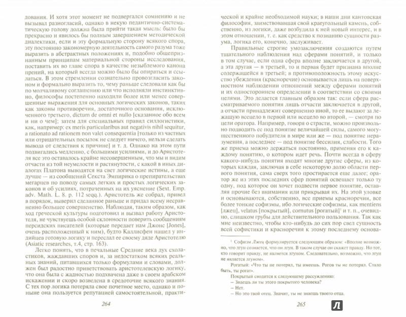 Иллюстрация 1 из 13 для Афоризмы житейской мудрости - Артур Шопенгауэр | Лабиринт - книги. Источник: Лабиринт