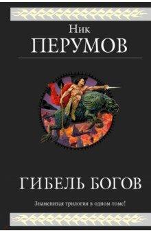 Гибель Богов. Трилогия книги эксмо гибель богов 2 первая дилогия