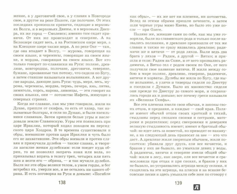 Иллюстрация 1 из 13 для Повесть временных лет | Лабиринт - книги. Источник: Лабиринт