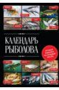 Казанцев Владимир Афанасьевич Календарь рыболова. Лучшая рыбалка на каждый месяц года