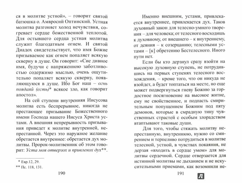 Иллюстрация 1 из 9 для Тайна Царствия Божия или Забытый путь истинного - Сергий Иеромонах | Лабиринт - книги. Источник: Лабиринт