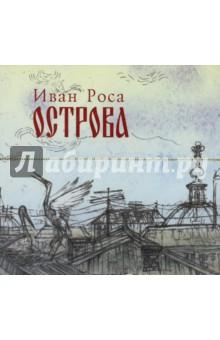 CD. Острова. Иван Роса
