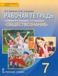 Обществознание. 7 класс. Рабочая тетрадь к учебнику А.И. Кравченко, Е.А. Певцовой