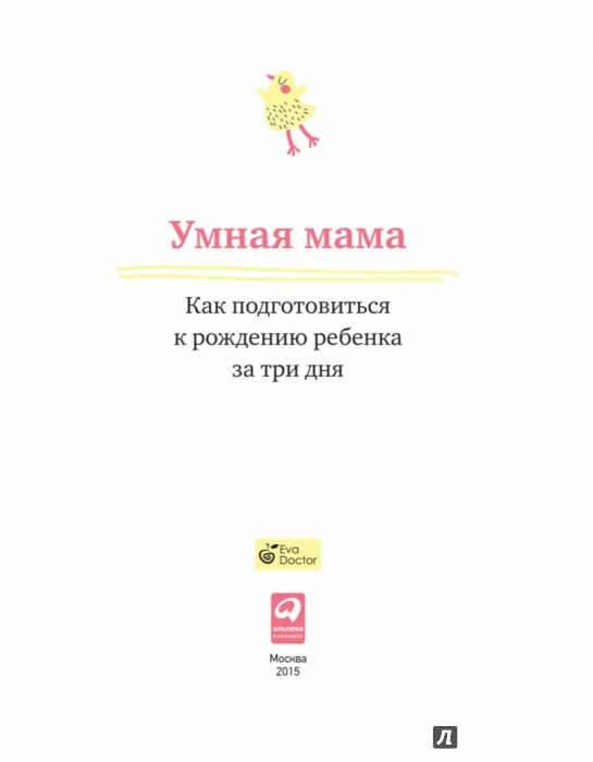 Иллюстрация 1 из 17 для Умная мама: Как подготовиться к рождению ребенка за три дня - Елена Анциферова   Лабиринт - книги. Источник: Лабиринт