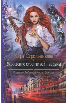 Укрощение строптивой... ведьмы