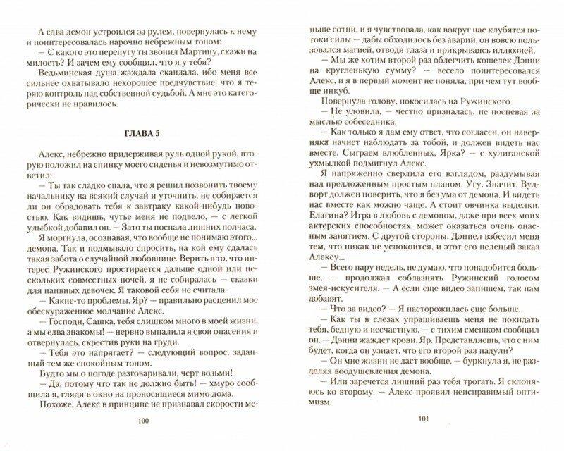 Иллюстрация 1 из 13 для Укрощение строптивой... ведьмы - Кира Стрельникова | Лабиринт - книги. Источник: Лабиринт