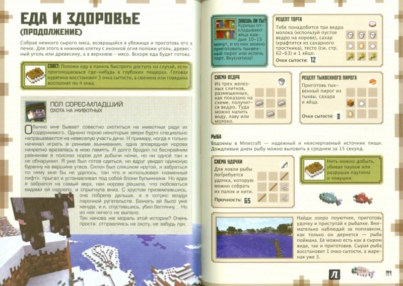 Иллюстрация 1 из 27 для Руководство для начинающих. Minecraft - Stephanie Milton | Лабиринт - книги. Источник: Лабиринт