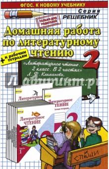 Литературное чтение. 2 класс. Домашняя работа к учебнику Л.Ф. Климановой, В.Г.Горецкого
