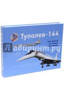 Туполев - 144