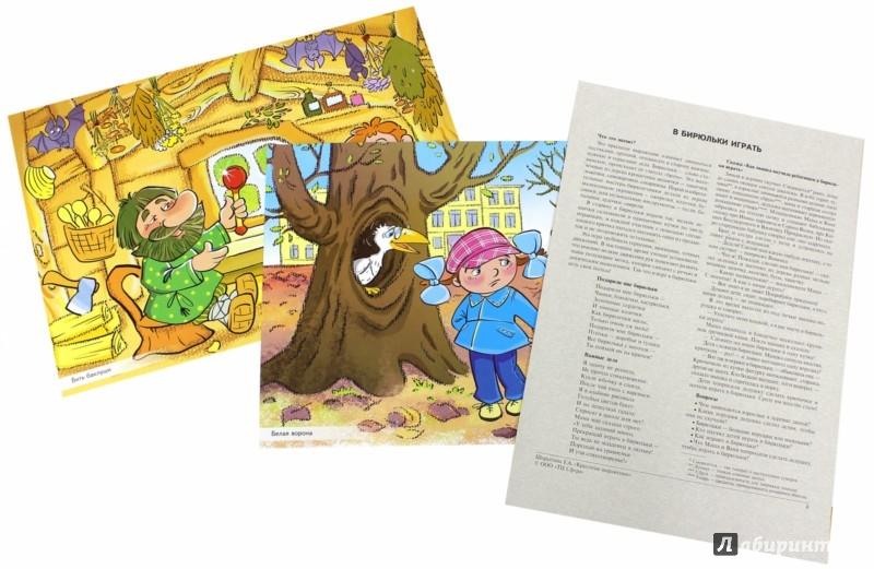 Иллюстрация 1 из 36 для Беседы по картинкам. Крылатые выражения. ФГОС - Т. Шорыгина | Лабиринт - книги. Источник: Лабиринт