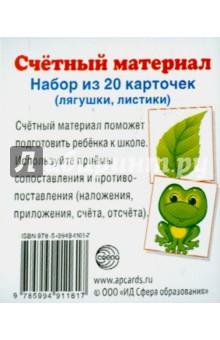 Счетный материал (набор из 20 карточек) Лягушки, листики