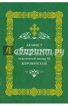 Акафист Пресвятой Владычице нашей Богородице в честь чудотворной иконы ее Жировичковской
