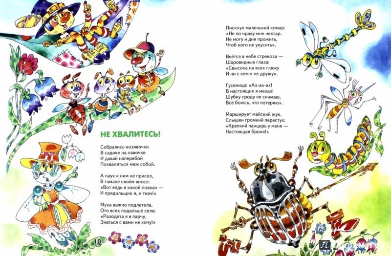 Иллюстрация 1 из 2 для Сказка о золотом мальчике и чудо-ветерке - Валентина Литошик | Лабиринт - книги. Источник: Лабиринт
