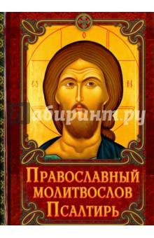 Молитвослов Православный. Псалтирь