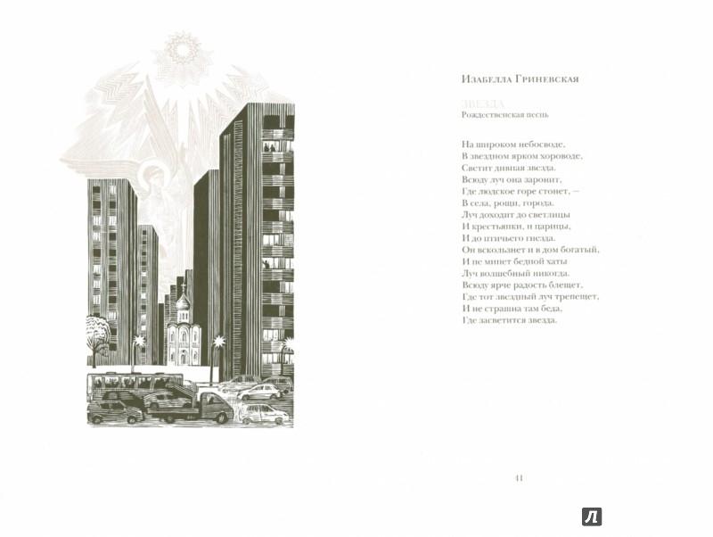 Иллюстрация 1 из 15 для Вновь сияет звезда Вифлеема | Лабиринт - книги. Источник: Лабиринт