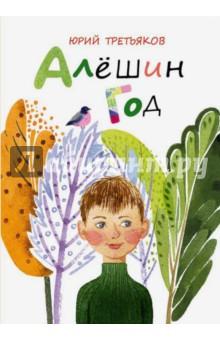 Купить Алешин год, Речь, Повести и рассказы о детях