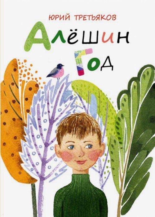 Иллюстрация 1 из 124 для Алешин год - Юрий Третьяков | Лабиринт - книги. Источник: Лабиринт