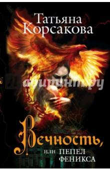 Вечность, или Пепел феникса корсакова т вечность или пепел феникса