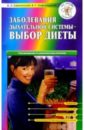 Смолянский Борис Леонидович Заболевания дыхательной системы - выбор диеты бронхиальная астма и аллергические заболевания