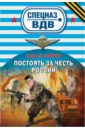 Постоять за честь России, Зверев Сергей Иванович