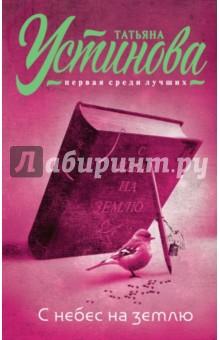 Электронная книга С небес на землю