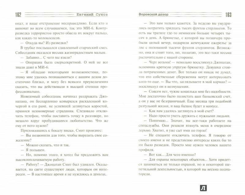 Иллюстрация 1 из 7 для Воровской дозор - Евгений Сухов   Лабиринт - книги. Источник: Лабиринт