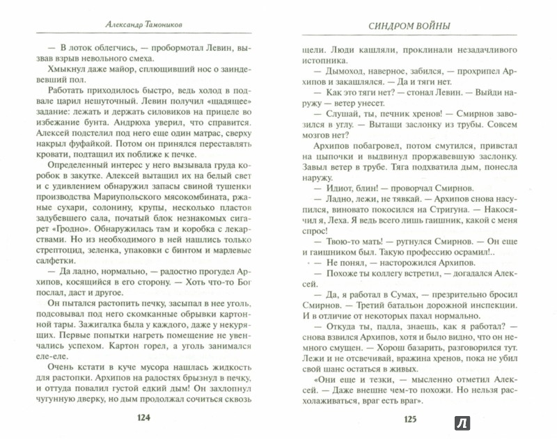 Иллюстрация 1 из 28 для Синдром войны - Александр Тамоников | Лабиринт - книги. Источник: Лабиринт