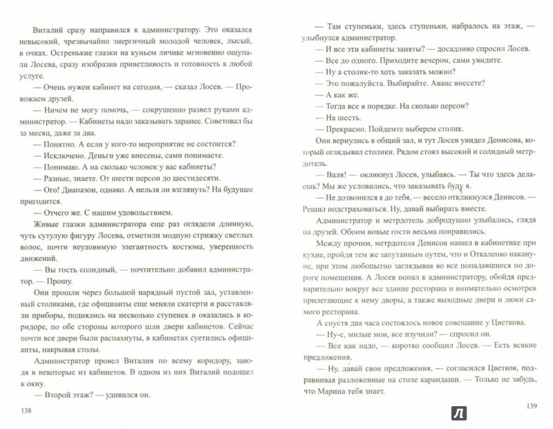 Иллюстрация 1 из 9 для Болотная трава - Аркадий Адамов | Лабиринт - книги. Источник: Лабиринт