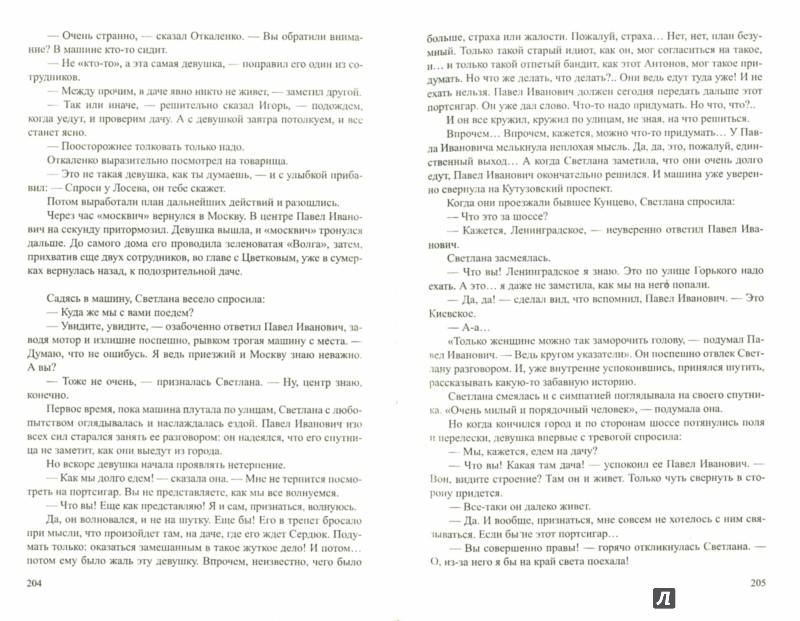 Иллюстрация 1 из 8 для След лисицы. Круги на воде - Аркадий Адамов | Лабиринт - книги. Источник: Лабиринт