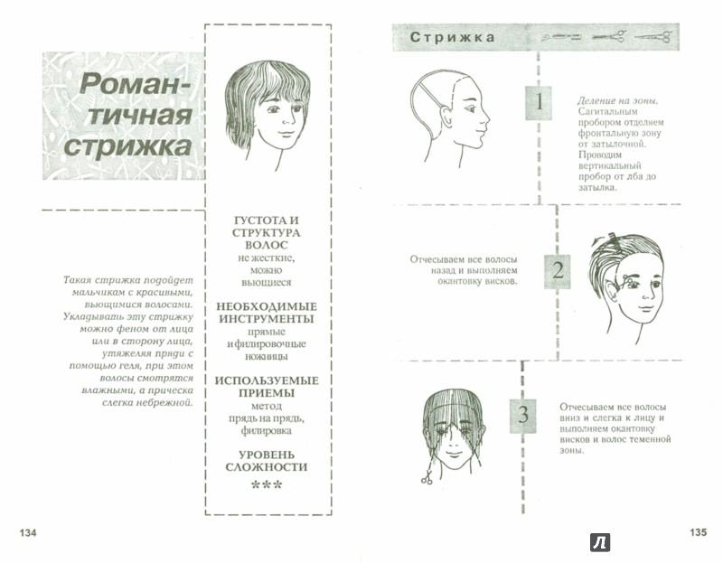 Иллюстрация 1 из 8 для Модные детские стрижки - Екатерина Голубева | Лабиринт - книги. Источник: Лабиринт