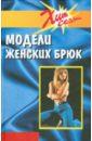Блинов И. Модели женских брюк