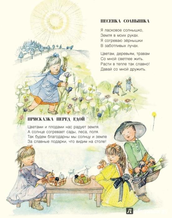 Иллюстрация 1 из 40 для Любимое солнце. Любимая земля - Кристиан Моргенштерн | Лабиринт - книги. Источник: Лабиринт