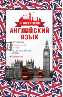 Английский язык. 4 книги в одной