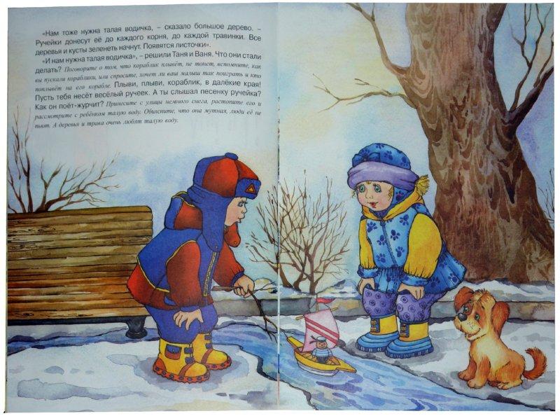 Иллюстрация 1 из 13 для Как мы встречали весну. | Лабиринт - книги. Источник: Лабиринт